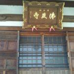 大阪府和泉市仏並町の天王山 仏並寺にお参りしてきました