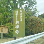 大阪府河内長野市の大乗院八幡山興禅寺にお参りしてきました。