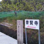 和歌山県橋本市の延命山普賢寺にお参りしました