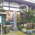 和歌山県橋本市の長尾山阿弥陀寺にお参りしてきました