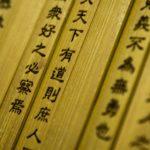 『論語』を読んでいたわかった、古代中国における音楽と文化の関係